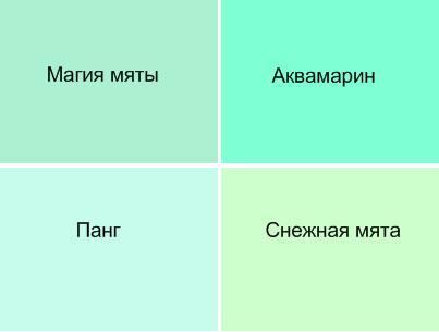 мятные оттенки зеленого цвета